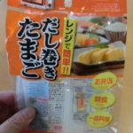 だし巻き卵をレンジで作るダイソー商品が時短で便利♪